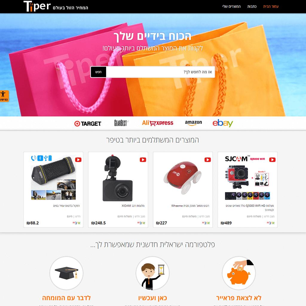 דוגמה אתר טיפר- בולדר בניית חנות וירטואלית