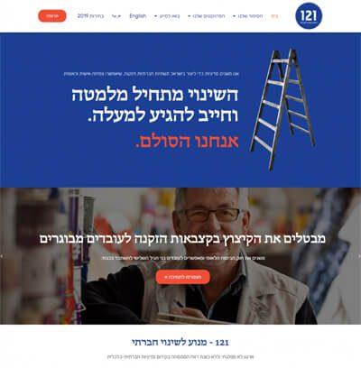 אתר 121 מנוע לשינוי חברתי - bolder.co.il