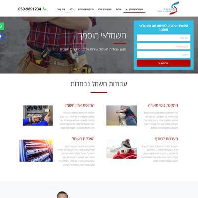 אתר לדוגמה: דידי סיידון חשמלאי מוסמך - bolder.co.il