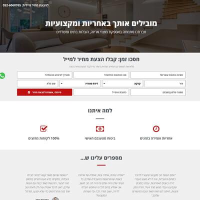 שלחון הובלות באר שבע - אתר לדוגמה - bolder.co.il