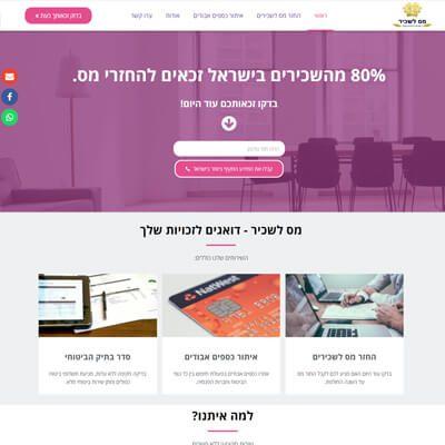 מס לשכיר - אתר לדוגמה - bolder.co.il
