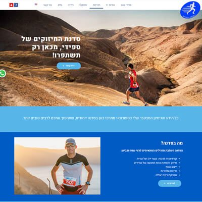 ספידישגב - אתר לדוגמה - bolder.co.il