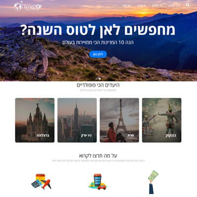 Time2Go - תמונת מסך -bolder.co.il