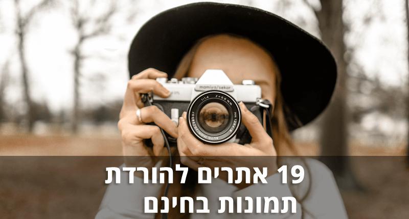 בחורה עם מצלמה ביד - 19 אתרים להורדת תמונות בחינם
